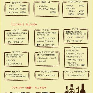 menu_alcolmenu