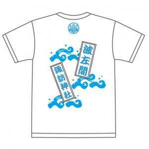 波左間Tシャツ