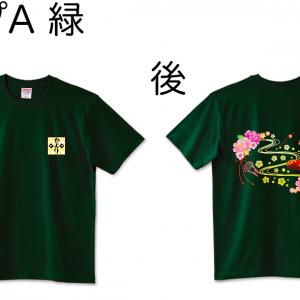 髪処ひよりTシャツ緑