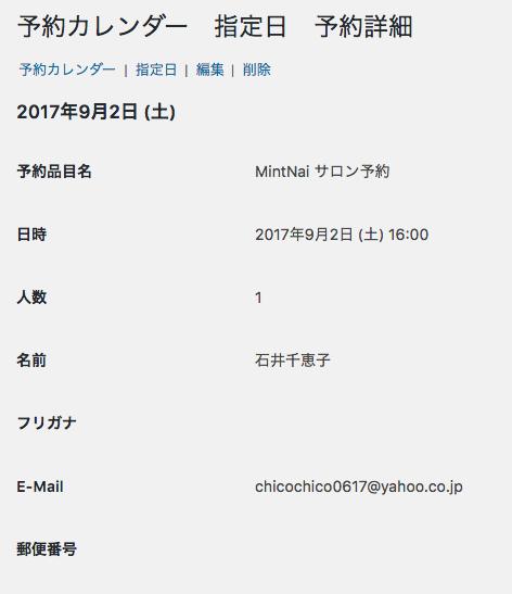 スクリーンショット 2017-09-02 23.25.36